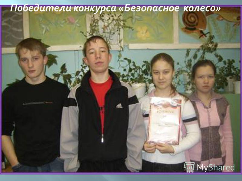 Победители конкурса «Безопасное колесо»