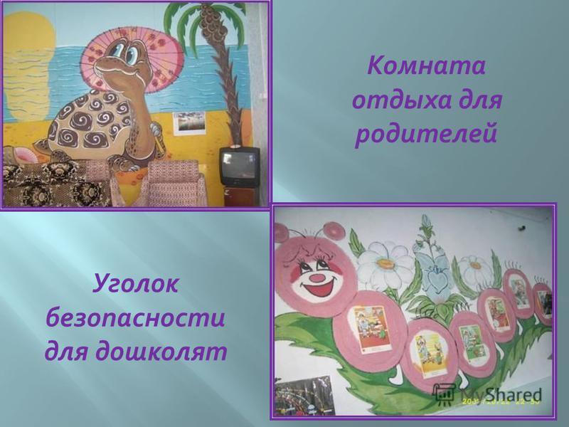 Комната отдыха для родителей Уголок безопасности для дошколят