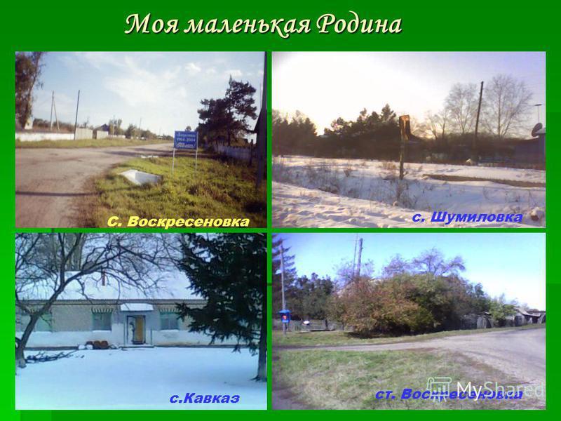 ст. Воскресеновка Моя маленькая Родина С. Воскресеновка с. Шумиловка с.Кавказ