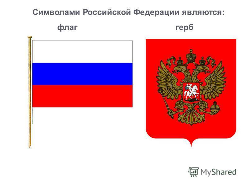 Символами Российской Федерации являются: флаг герб