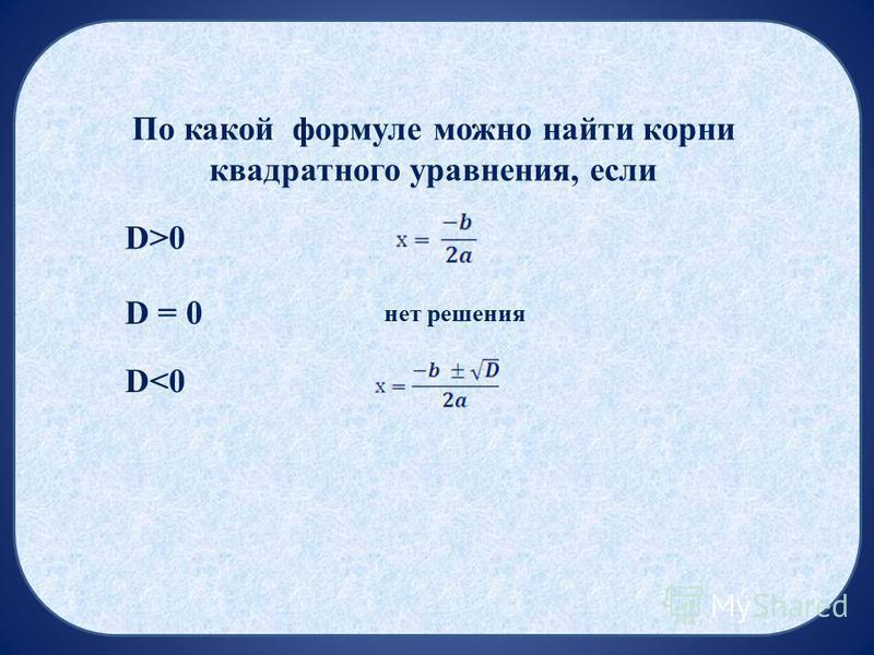 Сколько значений имеет квадратное уравнение, если для него значение дискриминанта: в) отрицательно