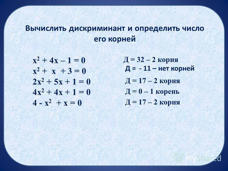 По какой формуле можно найти корни квадратного уравнения, если D = 0 D<0 D>0 нет решения