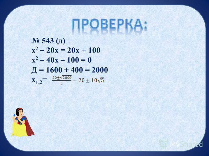 а 2 - 16 = 0; х 2 + 4 = 0; х 2 – 11 = 0; а 2 = 0; а 2 – 9 а = 0.