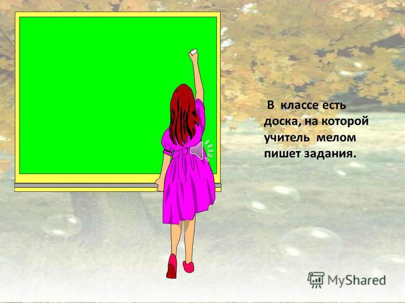 На уроке нельзя болтать, если ты хочешь что-то сказать или ответить на вопрос, тебе нужно поднять руку.