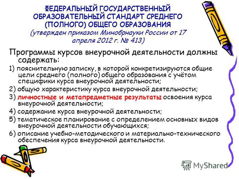 ФЕДЕРАЛЬНЫЙ ГОСУДАРСТВЕННЫЙ ОБРАЗОВАТЕЛЬНЫЙ СТАНДАРТ СРЕДНЕГО (ПОЛНОГО) ОБЩЕГО ОБРАЗОВАНИЯ (утвержден приказом Минобрнауки России от 17 апреля 2012 г. 413) Программы курсов внеурочной деятельности должны содержать: 1) пояснительную записку, в которой