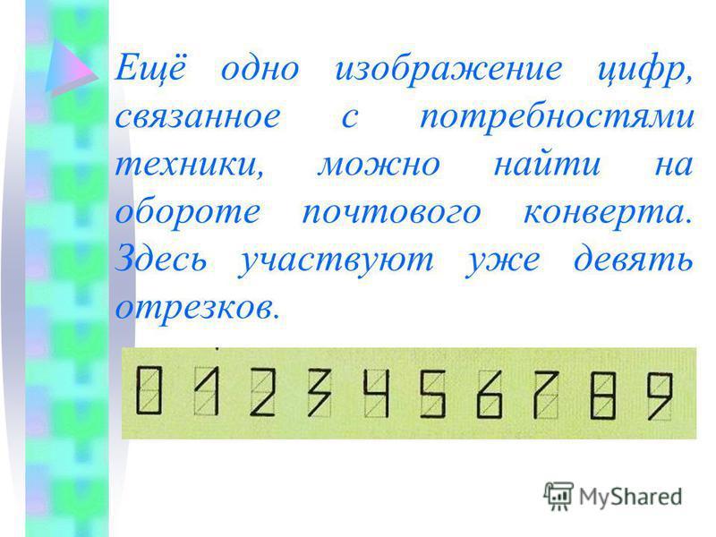 Ещё одно изображение цифр, связанное с потребностями техники, можно найти на обороте почтового конверта. Здесь участвуют уже девять отрезков.