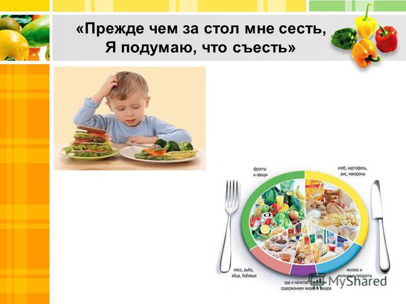Каждый человек в состоянии самостоятельно заботиться о собственном здоровье. «Человек есть то, что он ест.» Вести здоровый образ жизни совсем не сложно. Движение к этой цели должно быть постепенным - шаг за шагом. Каждый шаг продлевает активные годы