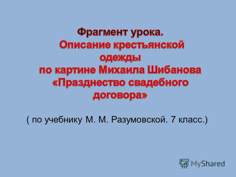 ( по учебнику М. М. Разумовской. 7 класс.)
