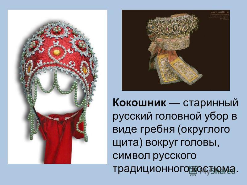 Кокошник старинный русский головной убор в виде гребня (округлого щита) вокруг головы, символ русского традиционного костюма.