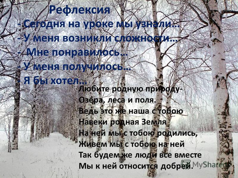 Вот и пришла зима. Снег покрыл землю. В лесу тихо. Хлопья снега лежат на деревьях.