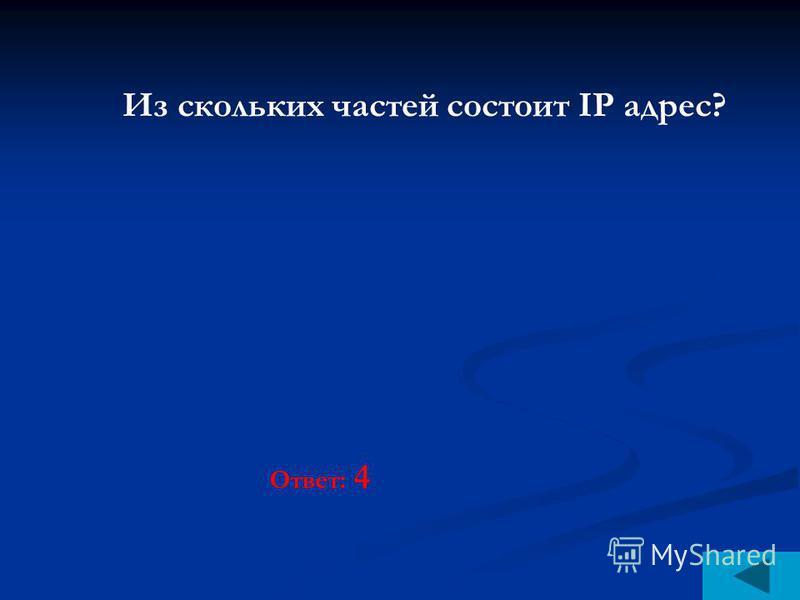 Из скольких частей состоит IP адрес? Ответ: 4