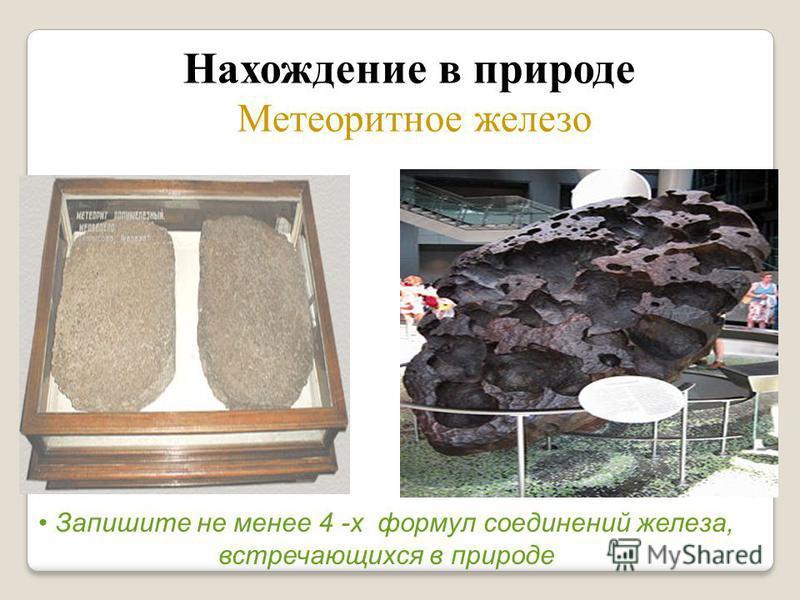 Нахождение в природе Метеоритное железо Запишите не менее 4 -х формул соединений железа, встречающихся в природе