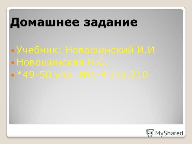 Домашнее задание Учебник: Новошинский И.И Новошинская Н.С. *49-50 упр.1-4 стр.210