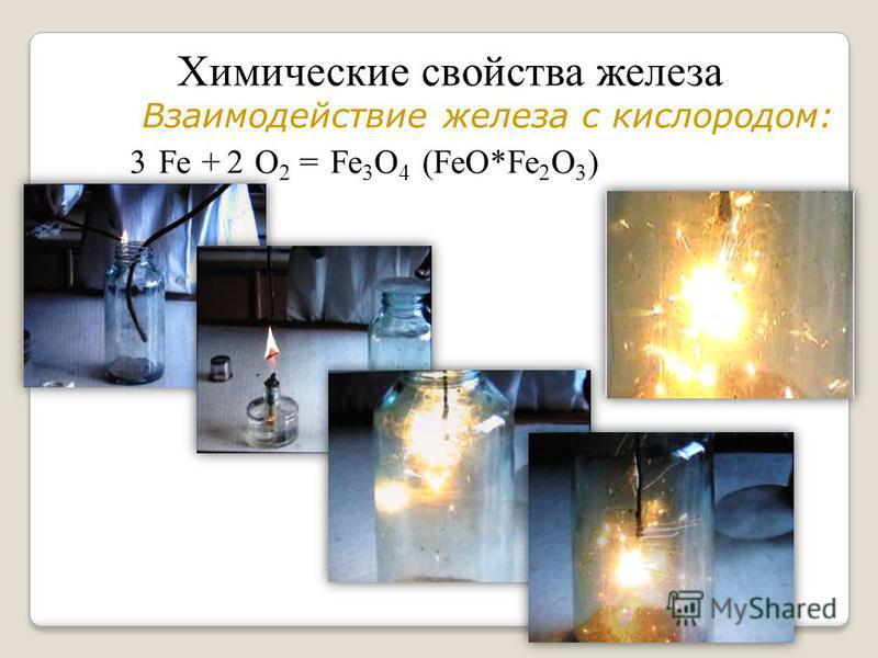 Химические свойства железа Взаимодействие железа с кислородом: Fe + O 2 =Fe 3 O 4 (FeO*Fe 2 O 3 )32