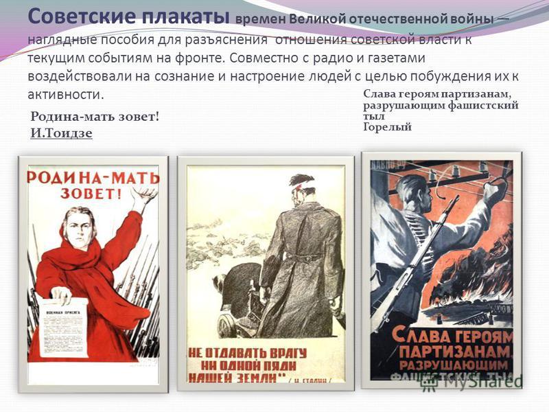 Советские плакаты времен Великой отечественной войны наглядные пособия для разъяснения отношения советской власти к текущим событиям на фронте. Совместно с радио и газетами воздействовали на сознание и настроение людей с целью побуждения их к активно
