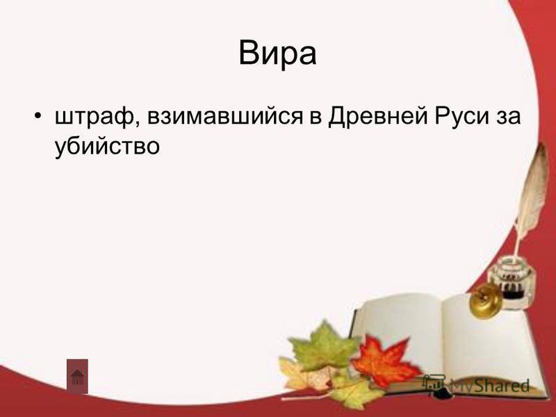 Вира штраф, взимавшийся в Древней Руси за убийство