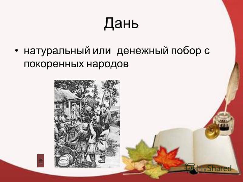 Дань натуральный или денежный побор с покоренных народов