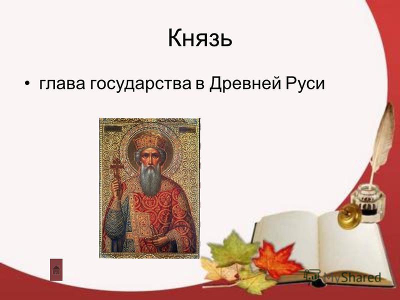 Князь глава государства в Древней Руси