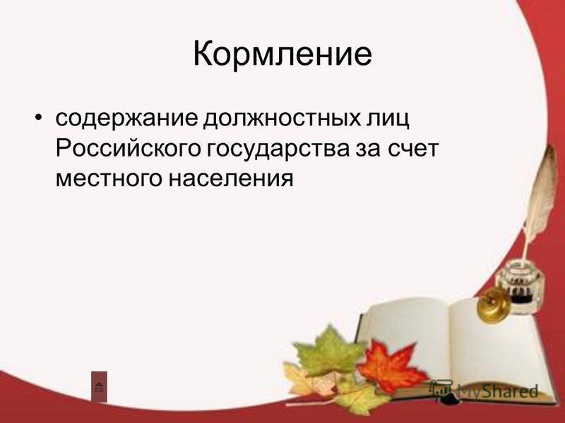 Кормление содержание должностных лиц Российского государства за счет местного населения
