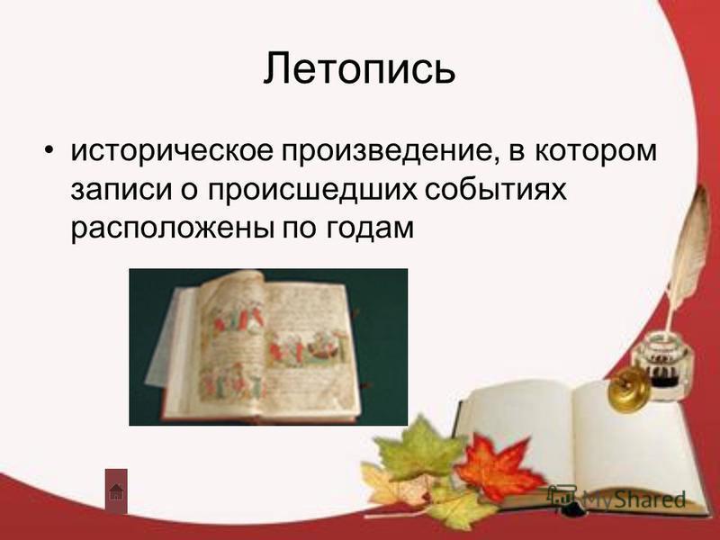 Летопись историческое произведение, в котором записи о происшедших событиях расположены по годам