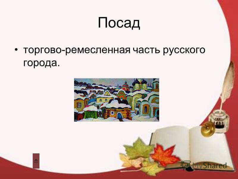 Посад торгово-ремесленная часть русского города.
