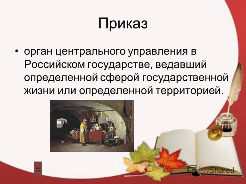 Приказ орган центрального управления в Российском государстве, ведавший определенной сферой государственной жизни или определенной территорией.