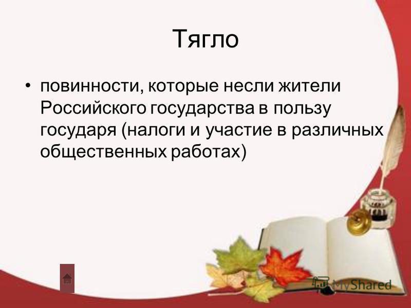Тягло повинности, которые несли жители Российского государства в пользу государя (налоги и участие в различных общественных работах)
