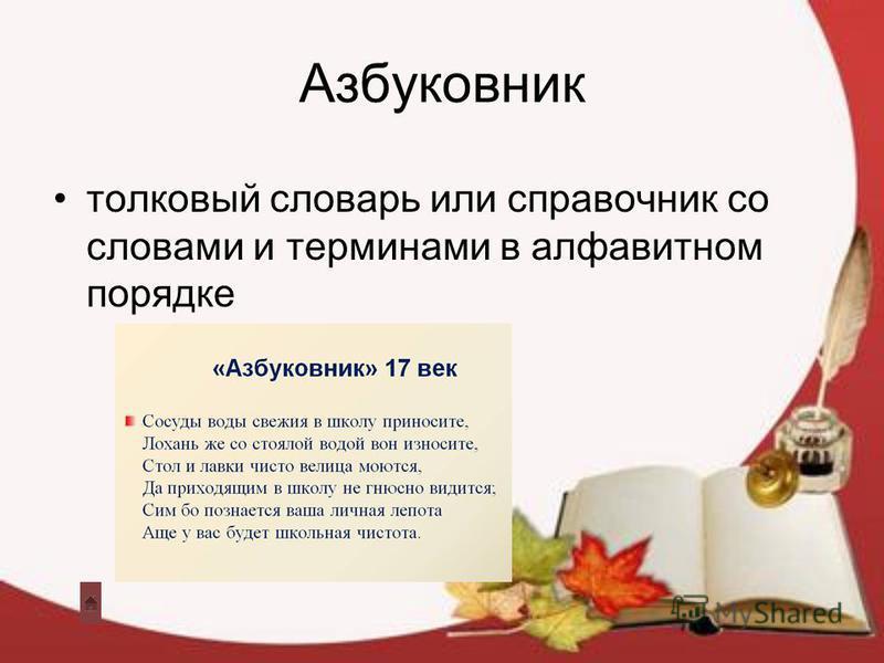 Азбуковник толковый словарь или справочник со словами и терминами в алфавитном порядке