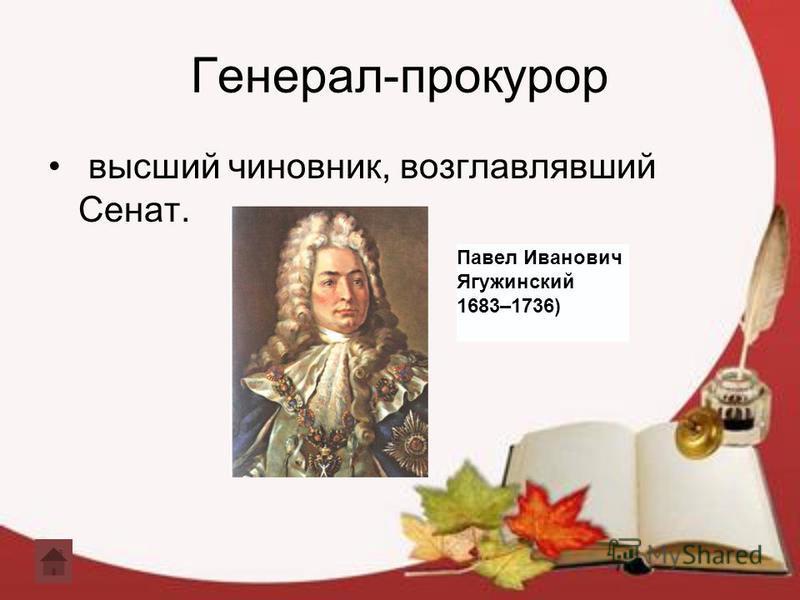 Генерал-прокурор высший чиновник, возглавлявший Сенат. Павел Иванович Ягужинский 1683–1736)