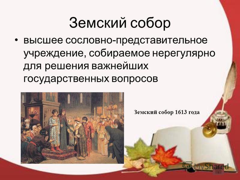 Земский собор высшее сословно-представительное учреждение, собираемое нерегулярно для решения важнейших государственных вопросов Земский собор 1613 года