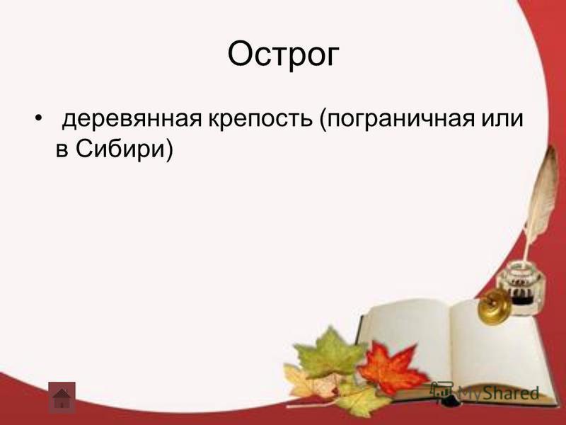 Острог деревянная крепость (пограничная или в Сибири)