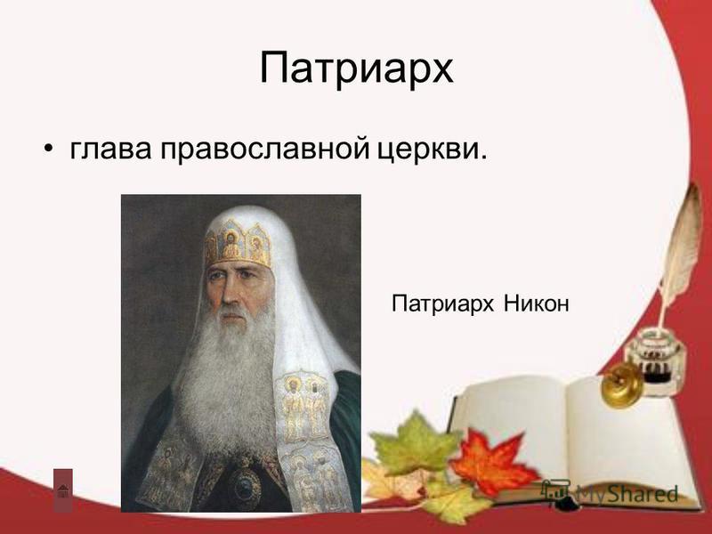 Патриарх глава православной церкви. Патриарх Никон