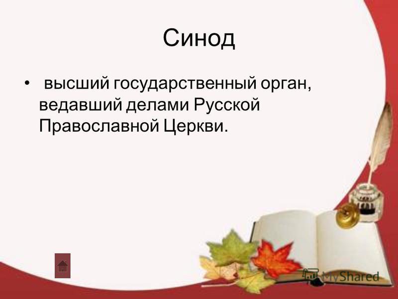 Синод высший государственный орган, ведавший делами Русской Православной Церкви.