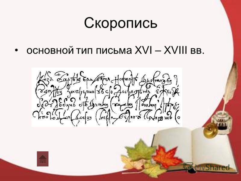 Скоропись основной тип письма XVI – XVIII вв.
