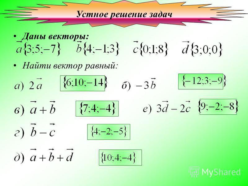 Даны векторы: Найти вектор равный: Устное решение задач