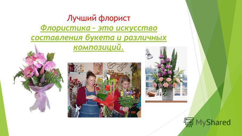 Лучший флорист Флористика – это искусство составления букета и различных композиций.