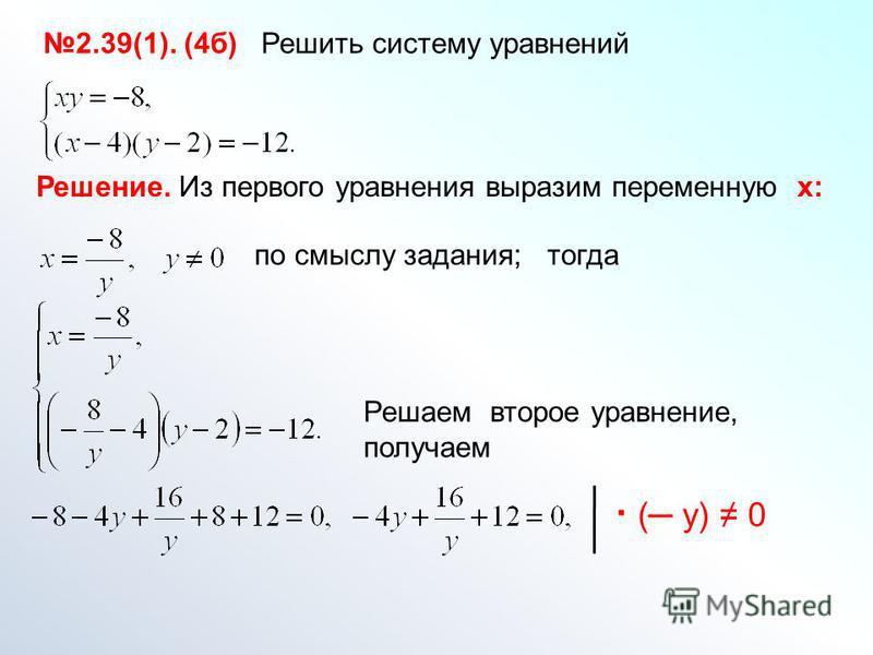 2.39(1). (4 б) Решить систему уравнений Решение. Из первого уравнения выразим переменную х: по смыслу задания; тогда Решаем второе уравнение, получаем ( у) 0