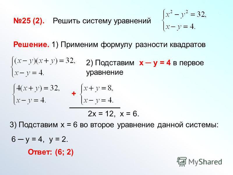 Решение системы нелинейных уравнений