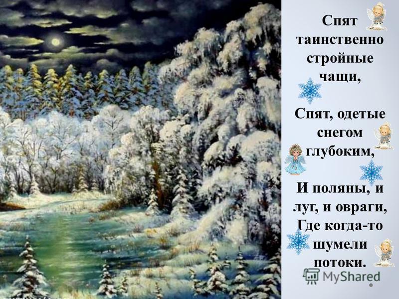 Спят таинственно стройные чащи, Спят, одетые снегом глубоким, И поляны, и луг, и овраги, Где когда-то шумели потоки.