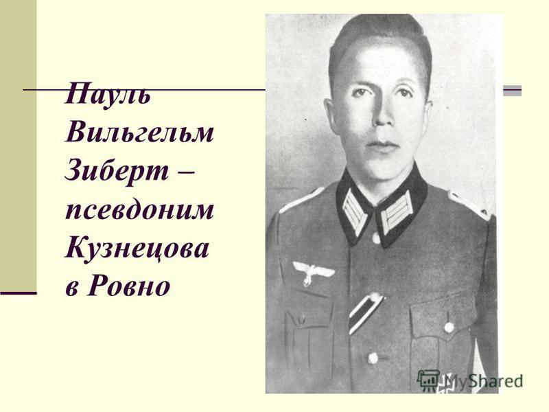 Пауль Вильгельм Зиберт – псевдоним Кузнецова в Ровно