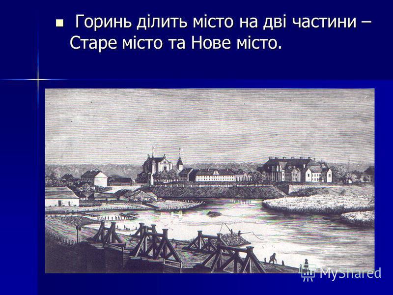 Горинь ділить місто на дві частини – Старе місто та Нове місто. Горинь ділить місто на дві частини – Старе місто та Нове місто.