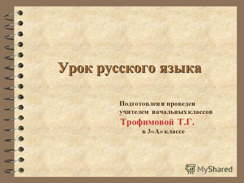 Урок русского языка Подготовлен и проведен учителем начальных классов Трофимовой Т.Г. в 3«А» классе