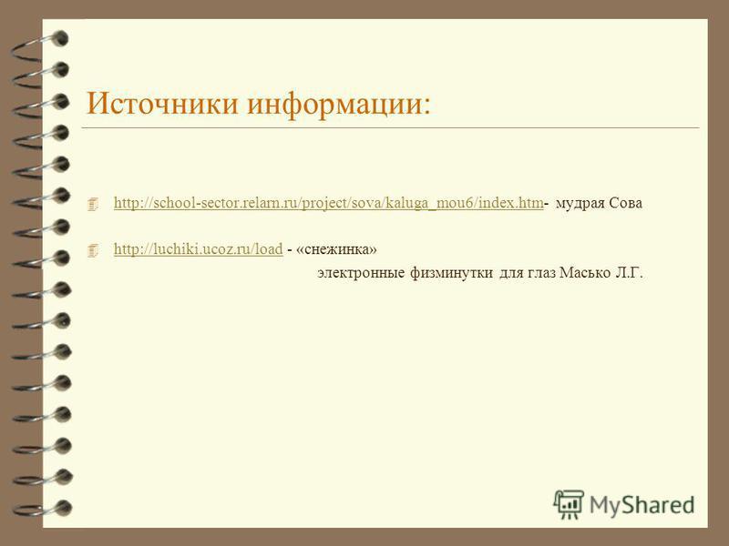 Источники информации: 4 http://school-sector.relarn.ru/project/sova/kaluga_mou6/index.htm- мудрая Сова http://school-sector.relarn.ru/project/sova/kaluga_mou6/index.htm 4 http://luchiki.ucoz.ru/load - «снежинка» http://luchiki.ucoz.ru/load электронны