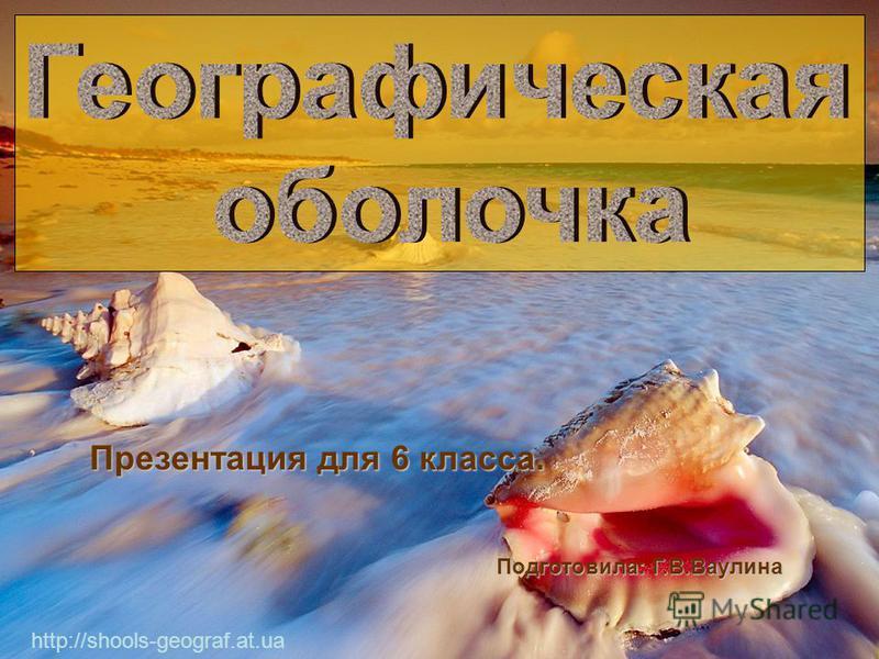 http://shools-geograf.at.ua Презентация для 6 класса. Подготовила: Г.В.Ваулина