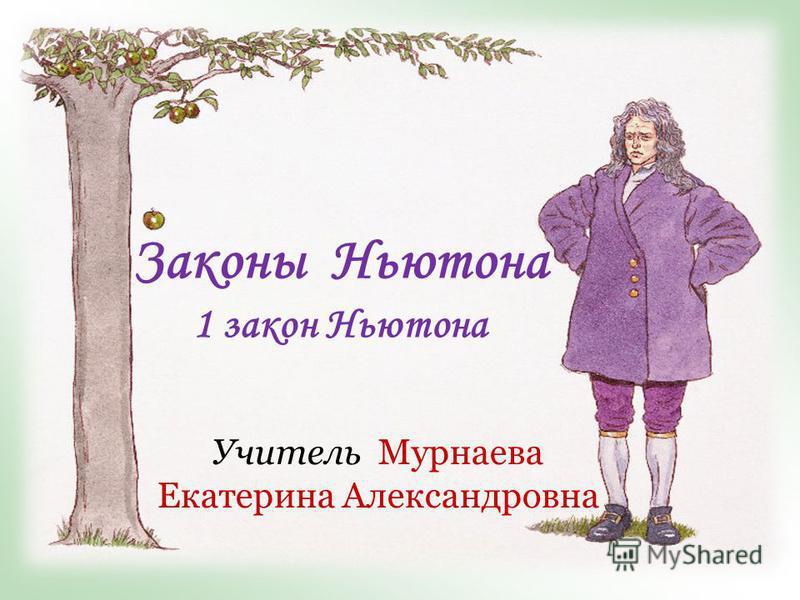 Законы Ньютона 1 закон Ньютона Учитель Мурнаева Екатерина Александровна