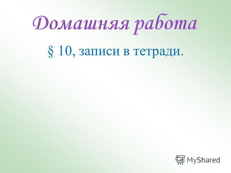§ 10, записи в тетради.
