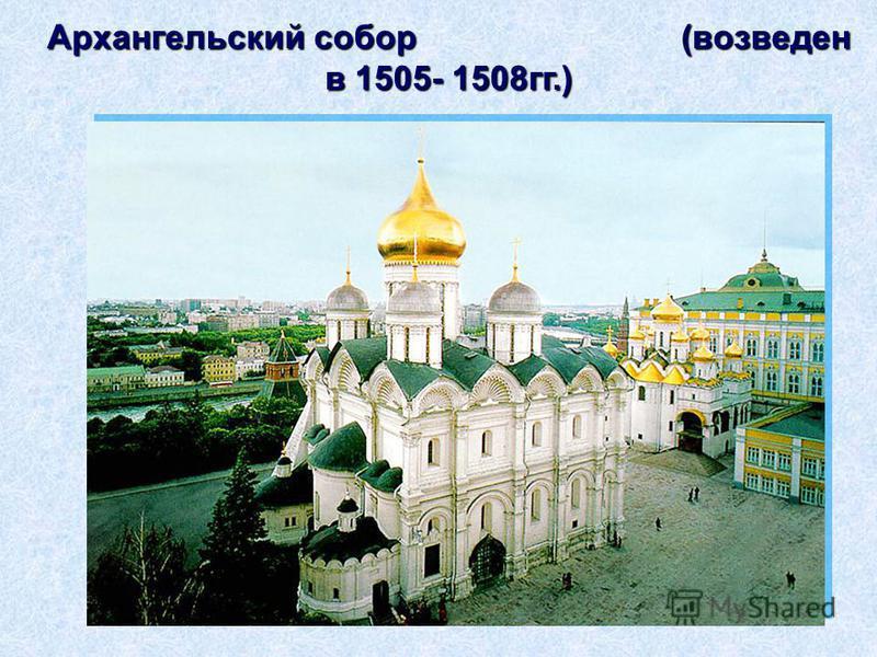 Архангельский собор (возведен в 1505- 1508 гг.)