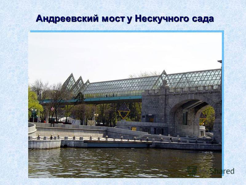 Андреевский мост у Нескучного сада