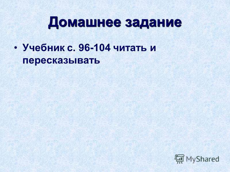 Домашнее задание Учебник с. 96-104 читать и пересказывать