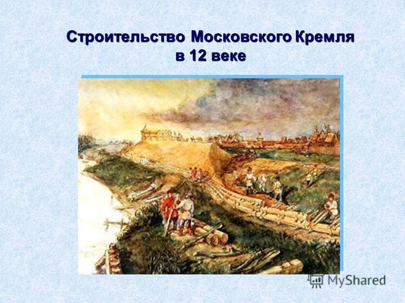 Строительство Московского Кремля в 12 веке